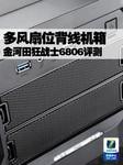 多风扇位背线机箱 金河田狂战士6806评测