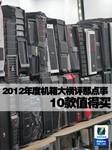 2012年度机箱大横评那点事 10款值得买