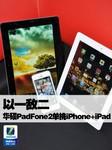 以一敌二 华硕PadFone2单挑iPhone+iPad