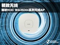 精致无线 解析H3C WA3600i系列无线AP