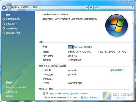 用微软官方命令 Vista免费试用可达120天