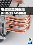 安装简单效率高 安钛克战虎A40散热器