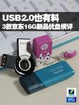 USB2.0也有料 3款京东热销16GB优盘横评