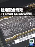 稳定配合高效 Tt Smart SE 530W评测