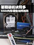 暑期装机诀窍多 SSD/内存/硬盘如何选购