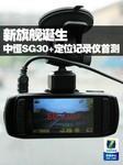 新旗舰诞生 中恒SG30+定位记录仪首测