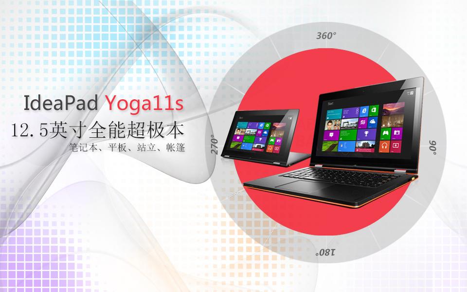 联想Yoga11S-IFI(2GB/128GB)皓月银图片1
