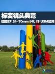 标变镜头典范 佳能EF 24-70mm f/4L IS USM试用