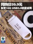只需59.9元 东芝16GB USB3.0优盘试用