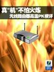 """真""""机""""不怕火炼 无线路由器高温PK横评"""