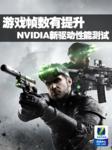 游戏帧数有提升 NVIDIA新显卡驱动测试