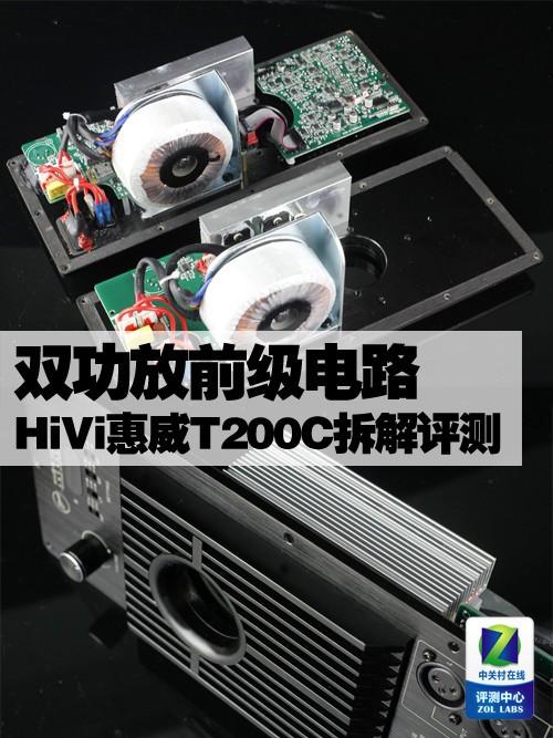 双功放前级+单路后级! 惠威T200C拆解