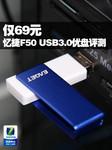 仅69元 忆捷F50 16GB USB3.0优盘评测