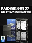 RAID真能秒SSD?希捷1Tx2 SSHD阵列详测