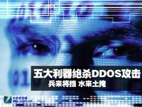 兵来将挡水来土掩 五利器绝杀DDOS攻击