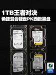 1TB王者对决 希捷混合硬盘PK西数黑盘
