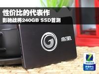 性价比的代表作 影驰战将240GB SSD首测
