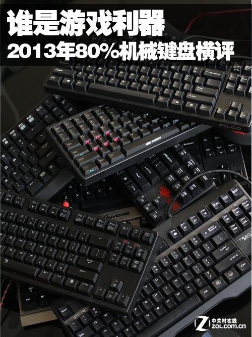 谁是游戏利器 2013年度80%机械键盘横评