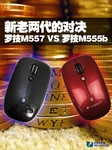 两代蓝牙鼠标对决 罗技M557PK罗技M555b