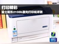 打印精彩 富士施乐2108b激光打印机评测