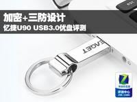 加密+三防设计 忆捷U90 USB3.0优盘评测