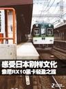 感受日本别样文化 索尼RX10黑卡轻盈之旅