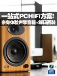 一站式PCHiFi! 声擎音箱+解码西装体验