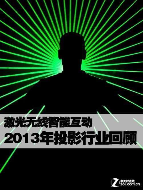 激光无线智能互动 2013年投影行业回顾
