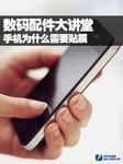 数码配件大讲堂:手机为什么需要贴膜