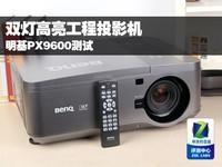 双灯高亮工程投影机 明基PX9600测试