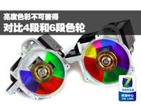 亮度色彩不可兼得 对比4段和6段色轮