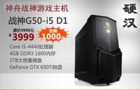 强悍GTX650Ti显卡 神舟战神G50仅3999元
