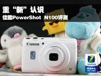 """重""""新""""认识 佳能PowerShot  N100评测"""