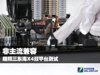 非主流兼容 超频三东海X4双平台测试