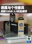 速度个性兼具 四款32GB USB3.0优盘横评