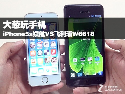 大葱玩手机:iPhone5s续航VS飞利浦W6618
