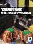 节能减排高效 金河田龙霸500W电源评测