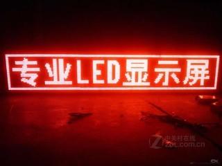 维力谷户外防水红色字LED显示屏