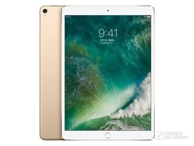 苹果 10.5英寸iPad Pro(256GB/WLAN+Cellular)