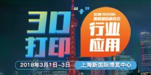 2018年TCT亚洲3D打印、增材制造展览会报道专题