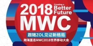 【MWC】2018MWC世界移动通信大会全程实时报道