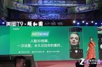美图T9(4GB RAM/全网通)发布会回顾6