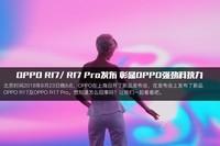 OPPO R17(8GB RAM/全网通)发布会回顾0