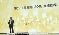 华为nova 3(全网通)发布会回顾4