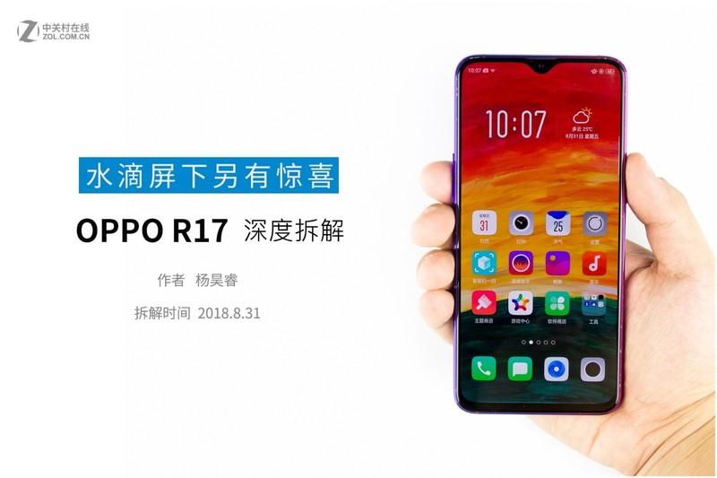 OPPO R17(8GB RAM/全网通)专业拆机