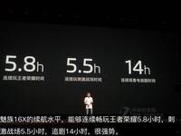魅族X8(4GB RAM/全网通)发布会回顾5