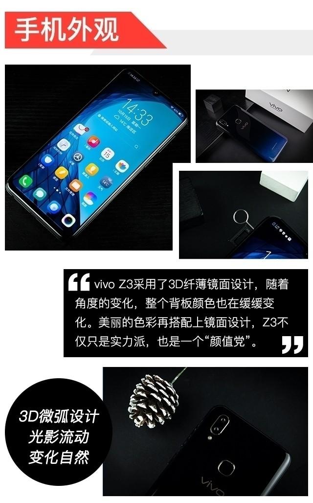 两千元档位市面游戏随便玩 vivo Z3全面评测