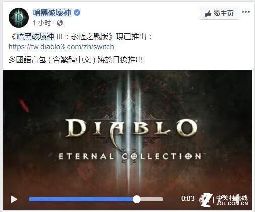 暴雪宣布将追加Switch版《暗黑破坏神3》繁体中文