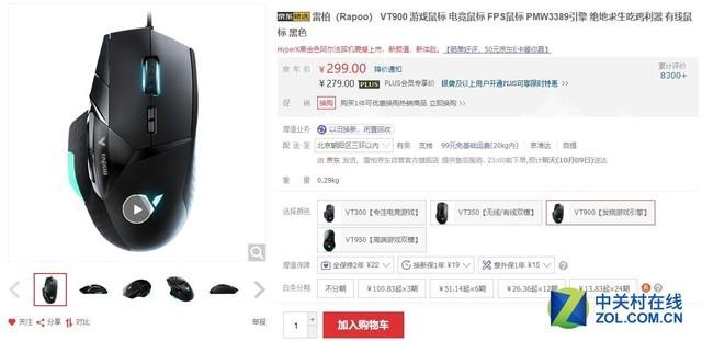 旗舰级定位 雷柏VT900电竞鼠标持续低价