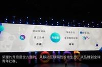荣耀V20(6GB RAM/全网通)发布会回顾3